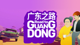 Road to Guangdong - Story-Based Indie Road Trip Driving Game
